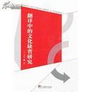 全新正版 翻译中的文化缺省研究