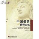 全新正版 中国佛典翻译史稿