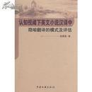 全新正版 认知视域下英文小说汉译中隐喻翻译的模式及评估