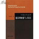 全新正版 中国古代文学德译纲要与书目