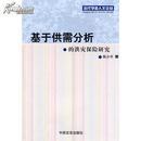 全新正版 论英汉文化翻译的理论与实践
