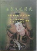 酒泉文艺简史——中国大陆桥作家丛书之一