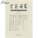 全新正版 古籍研究 总第59卷