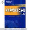 单病种质量管理手册1.0版