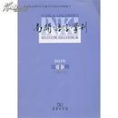 全新正版 南开语言学刊 2013年第1期 总第21期