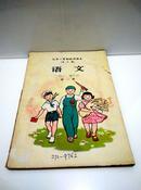 语文 九年一贯制试用课本(全日制)第一册,内有多张彩色插图,1960年4月第一册印刷,1960年第一版,,共10000册
