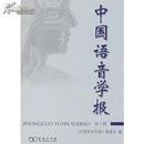 全新正版 中国语音学报 第一辑
