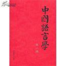 全新正版 中国语言学 第二辑