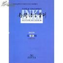 全新正版 南开语言学刊 第2期 总第22期