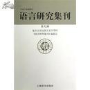 全新正版 语言研究集刊 第九辑