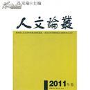 全新正版 人文论丛 2011年卷