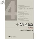 全新正版 中文学术前沿 第四辑