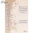 全新正版 中国语言学集刊 第三卷 第二期