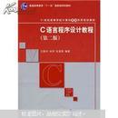21世纪高等学校计算机基础实用规划教材:C语言程序设计教程(第2版)