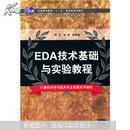 计算机科学与技术专业实践系列教材:EDA技术基础与实验教程