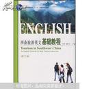 """普通高等教育""""十一五""""国家级规划教材:西南旅游英文基础教程(修订版)"""