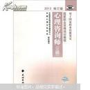 国家职业资格培训教程:心理咨询师(3级)(2012修订版)