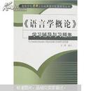 《语言学概论》学习辅导与习题集 王靖编写 齐鲁书社 9787533317706