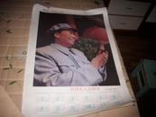 94年2开历画-[59年毛主席欢庆中国成立十周年]4张合售。