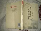 关东解放区的人民检察制度(人民检察史丛书)14年1版1印(货号:JZ)