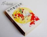1989年彩绘本《世界童话宝库》一套5册全