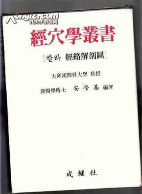 经穴学丛书【韩文版精装附函套、595顶】图片是此书的函套封面