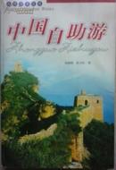 中国自助游——实用生活文库