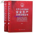 正版包邮 2014年最新版中华人民共和国安全生产法律法规全书全2册16开精装 团结出版社定价690元