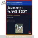 21世纪高等学校计算机规划教材·精品系列:Javascript程序设计教程