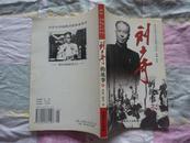 刘少奇故事之六 刘少奇故事之八  2004年5月二版一印