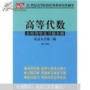 高等代数全程导学及习题全解(北京大学第3版)第三版9787802211179