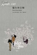 儒尔和吉姆(又译《祖与占》,同名电影为新浪潮电影大师特吕弗代表作,影史永恒经典,自藏品相十品)