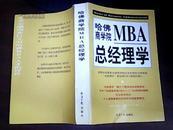 哈佛商学院MBA总经理学 上