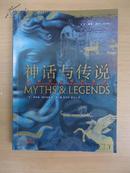 三联全彩精印DK丛书之《神话与传说》  海量插图 关于世界各地神话的百科全书 全新特价