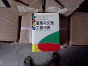汉英--英汉道路与交通工程词典  库存原装原箱6件