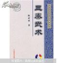 中华武术传统名拳纵览:三秦武术(附光盘)