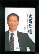 大商之道 : 集美家居董事长赵建国的诗梦人生(赵建国签名)