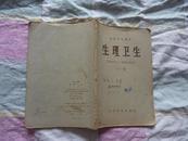 生理卫生 上册 1959年6月 一版一印 78000册