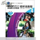 """普通高等教育""""十一五""""国家级规划教材·新视野大学英语:视听说教程4(第2版)(附光盘)"""