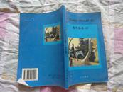a tramp abroad (2)国外旅游  2004年5月二版二印  3000册