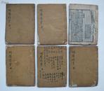 清木刻线装《增补明医指掌》一套6本10卷、附刻诊家枢要(11.5*16厘米)