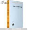 塔西佗编年史(套装全2册)