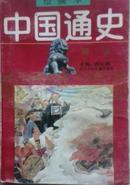 绘画本中国通史(第6卷· 明 清)