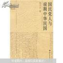 国民党人与前期中华民国 (签名本)