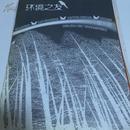 中山大学环境科学与工程学院主办刊物《环境之友》第9期