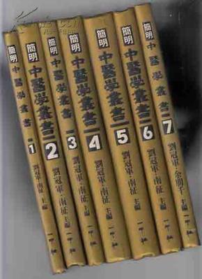 简明中医学丛书【1-7册合售韩文版精装版具体见图、595】中医新论、中医针灸腧穴学、