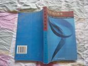 塑造灵魂的思考 2001年1月 一版一印