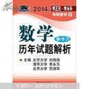 北大燕园·2014年李正元·李永乐考研数学(6)数学历年试题解析(数学3)