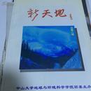 中山大学地球与环境科学学院团委主办刊物《新天地》总第8期