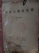 中国无神论史纲讨论稿 //1978年油印本 看大图